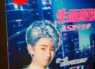 [分享]180624 又双叒一波新图释出 王俊凯变身酷炫蓝2.5次元少年