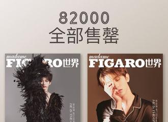 [新闻]180628 82000本Figaro杂志售罄!蔡徐坤单封刷新线上预售纪录