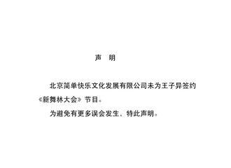 [新闻]180630 王子异方公告声明退出《新舞林大会》 将专心下一步工作与活动