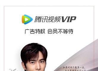 [新闻]180716 杨洋与某视频VIP再达成合作 惊喜陆续有来!