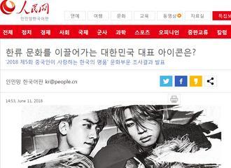 [新闻]180717 引领韩流文化的代表 歌手部门BIGBANG连续三年当选