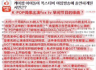 [分享]180718 KPOP爱豆GOT7出演Fox TV早间节目的原因是?人气了解一下