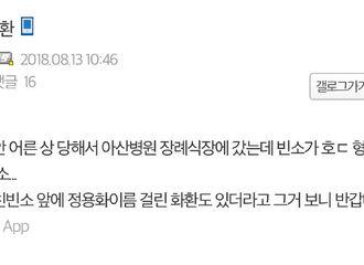 [新闻]180813 姜虎东父亲病逝 郑容和送花环