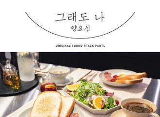 """[新闻]180814 义气合流!梁耀燮献唱尹斗俊""""一起吃饭吧3:Begins""""OST《还是我》"""