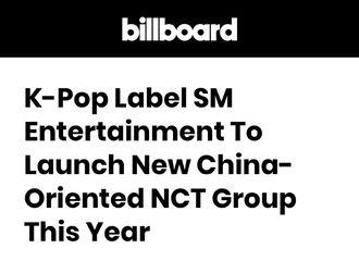 [分享]180814 K-Pop先锋SM娱乐公司今年推出面向中国的NCT分队