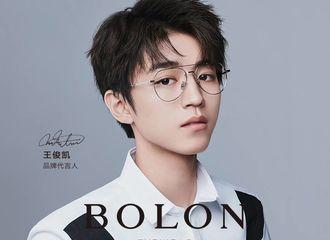 [新闻]180815 王俊凯代言眼镜品牌 19城等你来点亮
