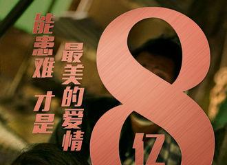 [新闻]180816 上映六天破八亿票房,七夕也有好戏相伴!