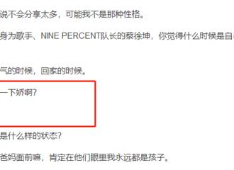[分享]180816 蔡徐坤说他不会撒娇 信的请举手!