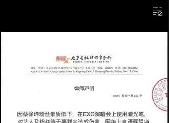[新闻]180816 网传蔡徐坤被封杀?星权律师事务所:声明系伪造