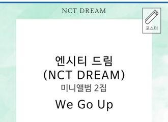 [分享]180816 NCT DREAM迷你2辑《We Go Up》专辑配置文字版公开
