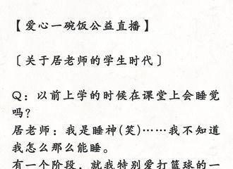 [分享]180904 居老师学生时代 热爱打篮球每天五点起