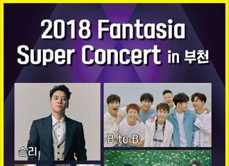 """[新闻]180916 MonstaX将出席""""2018 Fantasia Super Concert in 富川"""""""