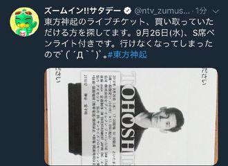 [分享]180917 NTV ZUMUSATA官推的皮下君上错号了 大东身份暴露
