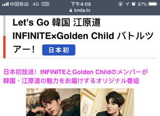[新闻]180919  INFINITE×Golden Child 旅行综艺11日出发!