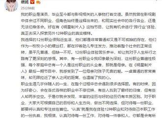 [新闻]180919 唐嫣更博谈职业体验感受:将认真和专注放在首位