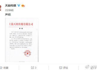 [新闻]180919 天娱传媒发声明:否认网传华晨宇经纪人录音