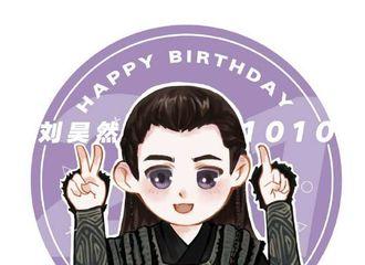 [分享]180919 刘昊然生日将至 吕归尘角色生日头像来袭