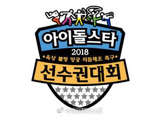 [新闻]180919 MBC中秋特辑放送日程公开《偶像运动会》25日&26日连播