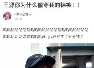 [新闻]180919 王源喜提大花棉袄 粉丝:刚哥是在北极吗?