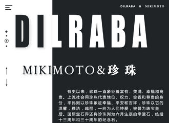 [分享]180920 MIKIMOTO品牌历史内涵科普 与迪丽热巴一起寻找属于你的珍珠珠宝