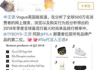 [新闻]180920 2018全球最火时尚单品 王源代言同款位列第二