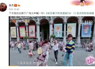 [新闻]180920 张杰更博立flag:要在国外大广场上表白娜姐