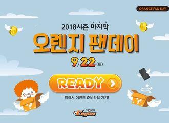 [分享]180920 LE将为韩华队棒球比赛开球
