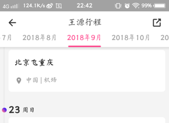 [新闻]180920 【行程】王源将于9月26日北京飞巴黎出席某品牌时装周活动!