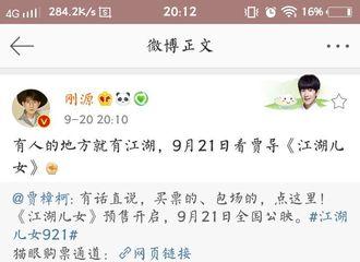 [新闻]180920 王源更博为贾樟柯导演宣传电影  9月21日一起看《江湖儿女》