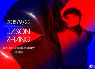 [新闻]180921 张杰未LIVE巡演杭州站海报公布 红蓝光影间即将夺目登场