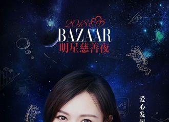 [新闻]180921 公益糖来袭:唐嫣确认出席2018 BAZAAR明星慈善夜