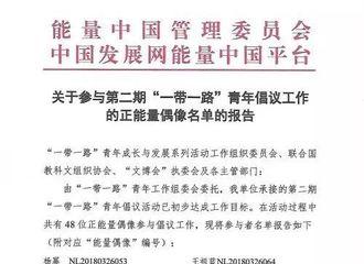 """[新闻]180921 做正能量偶像,为中国梦发声!杨幂收获""""能量偶像""""证书"""