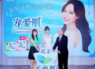 [新闻]180921 唐嫣亮相品牌发布会:俏皮眼神灵动浅笑迷人