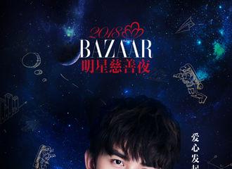 [新闻]180921 时尚芭莎正式官宣 吴磊将参加2018芭莎明星慈善夜
