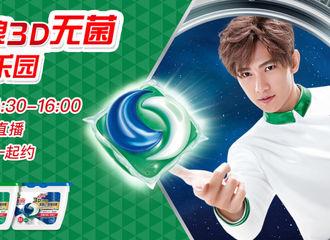 [新闻]180921 杨洋深圳品牌活动即将开启 关注直播与羊总相约太空乐园