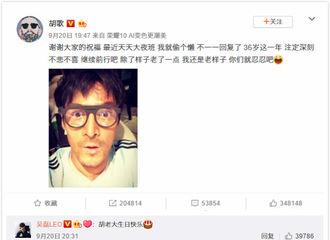 [分享]180921 吴磊为胡歌送生日祝福 一日老大终生老大