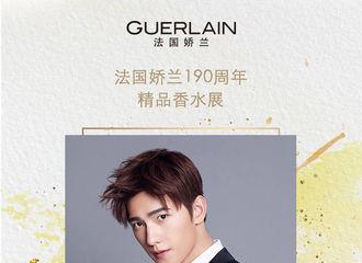 [新闻]180922 杨洋杭州品牌活动即将开始 一同开启奇妙香氛之旅