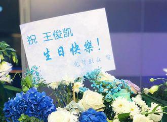 [新闻]180922 《天坑鹰猎》空运鲜花 祝王俊凯生日快乐