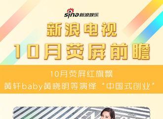 [Angelababy][新闻]180929 《创业时代》正式定档十月 Angelababy首部现代剧即将上线