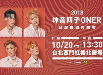 [新闻]181012 ONER台湾首场签唱会即将举行 10月20日台北不见不散