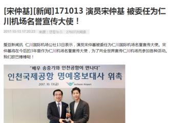 [分享]181013 去年今日 宋仲基欧巴被任命为仁川机场名誉宣传大使