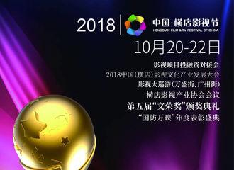 """[新闻]181014 《扶摇》入围中国·横店影视节第五届""""文荣奖""""电视剧单元"""