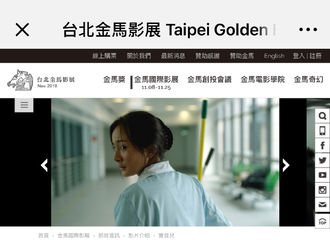 [新闻]181017 《宝贝儿》入选台北金马国际影展 于11月10日台湾上映