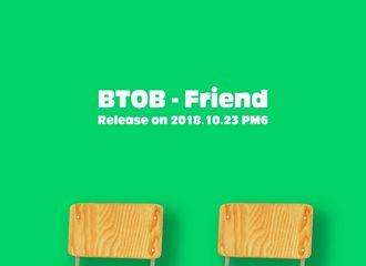 [分享]181018 BTOB回归先行曲《Friend》预告照公开 音源将于10月23日发布