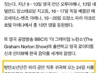[新闻]181019 开启拿奖到手软模式吧!媒体报道BTS出席24日文化艺术赏