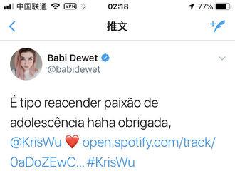 [消息]好音乐不分国界与语言!吴亦凡新单曲《Coupe》被巴西作家大加赞赏