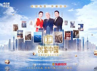 [消息]深圳卫视经典对比照分享节目《图鉴中国》  诚意献礼改革开放40年
