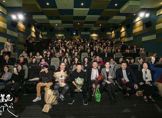 [消息]《阿拉姜色》上海路演曝选角趣事 小演员千里挑一表演获肯定