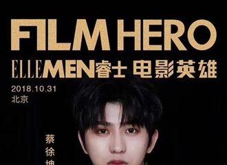 [新闻]181031 ELLEMEN电影英雄盛典即将开始 和蔡徐坤一起致敬电影工作者
