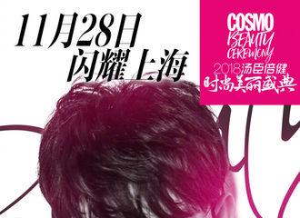 [新闻]181105 正式官宣!吴磊将出席2018COSMO时尚美丽盛典